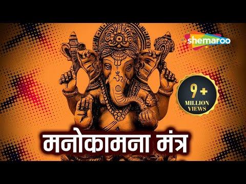 Most Powerful Manokamna Purti Mantra- Shri Ganesh Mantra - Popular Hindi Mantra thumbnail