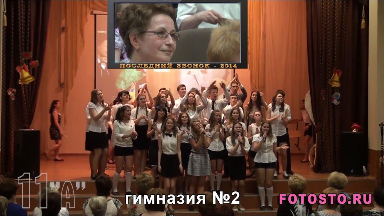 Гимназия 19 поздравление 11а родители