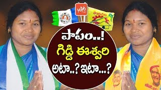 TDP MLA Giddi Eswari Facing Worst Situation! - 2019 Elections - Paderu Constituency