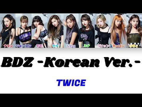BDZ -Korean Ver.- / TWICE [歌詞/かなるび/日本語字幕]