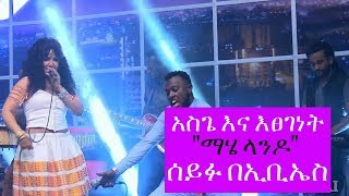 "Seifu on EBS: Etsegenet  ft. Asge ""Mahelando"" Live Performance"