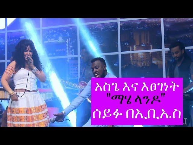 """Seifu on EBS: Etsegenet  ft. Asge """"Mahelando"""" Live Performance"""
