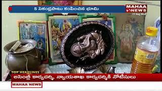 5 Seconds Earthquake In Bhadradri Kothagudem Dist  - netivaarthalu.com