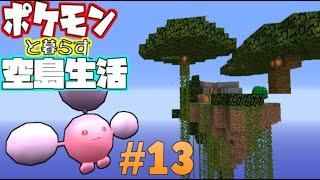 【Minecraft】ポケモンと暮らす空島生活#13【ゆっくり実況】【ポケモンMOD】