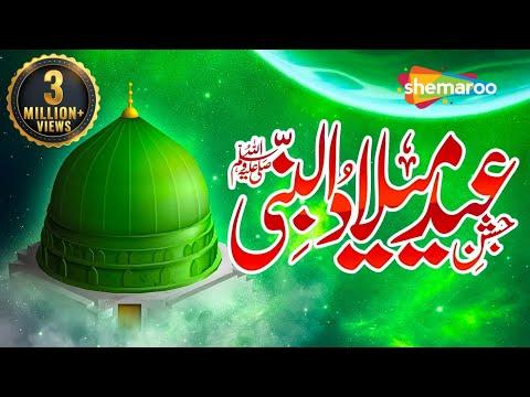 Jashn e Eid Milad Un Nabi 2017 | Mehfil-e-Naat 2017 | Owais Raza Qadri | Sajda