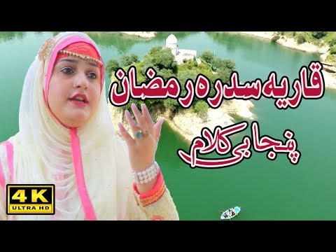 Qaria Sidra Ramzan New Naat Sharif - Beautiful Naats New Naat Sharif 2017 Naat Sharif HD - New Naats