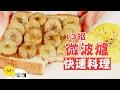 一台微波爐搞定!13道懶人必學的甜鹹料理DIY!TOP13 Easy Microwave Recip