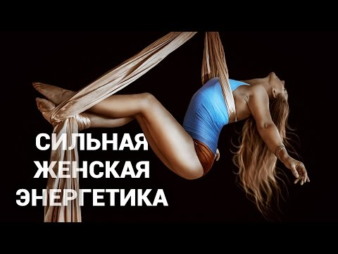 povishenie-zhenskoy-seksualnoy-energetiki