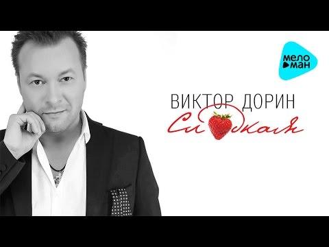 Виктор Дорин -  Сладкая (Альбом 2017)