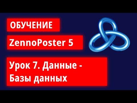Базы данных в ZennoPoster
