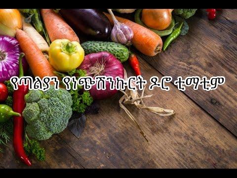 Italian Garlic Tomato  - Amharic Recipes