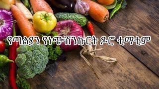 Italian Garlic with Chicken and Tomato - Amharic Recipes