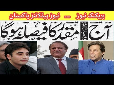 Pakistan News 25 July 2018 | News Headlines Today Pakistan | Live News Pk