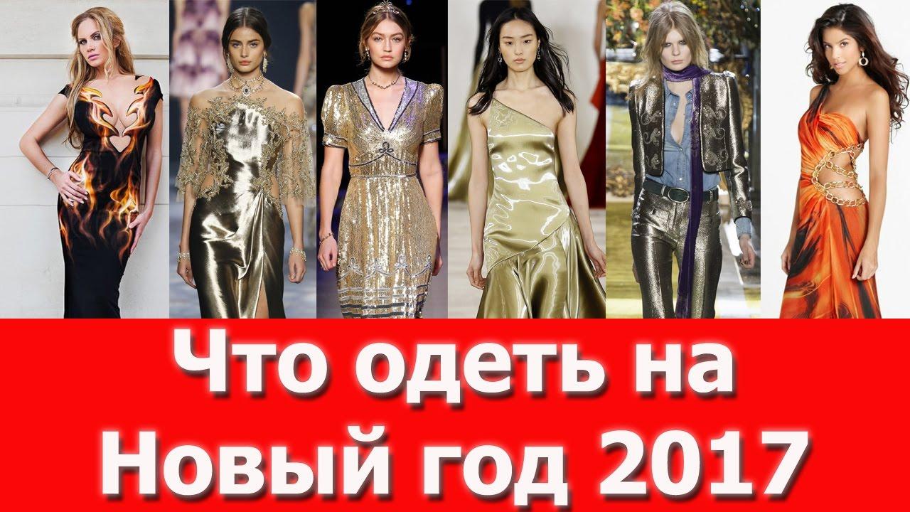 2017 год кого и что одеть на новый год 2017