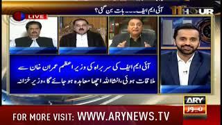 11th Hour | Waseem Badami | ARYNews | 11 February 2019
