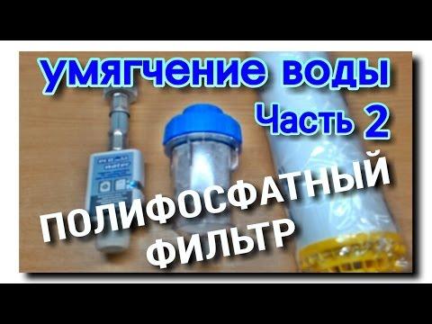 ОБЗОР ПОЛИФОСФАТНОГО ФИЛЬТРА
