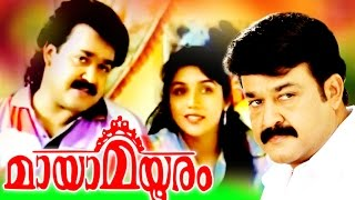 Malayalam Full Movie | MAYA MAYOORAM | Mohanlal,Revathi & Shobana | Family Entertainer Movie