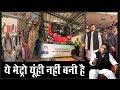 ये मेट्रो यूंही नहीं बनी है | Lucknow Metro