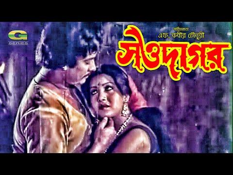 Showdagor | Full Movie | Washim | Anju Ghosh | Javed | Anowar Hossain