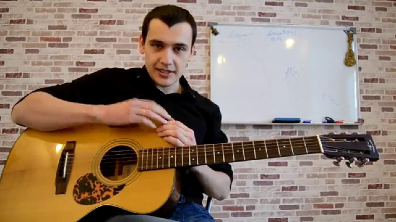 Самоучитель игры на гитаре. Как подобрать любимую песню на слух