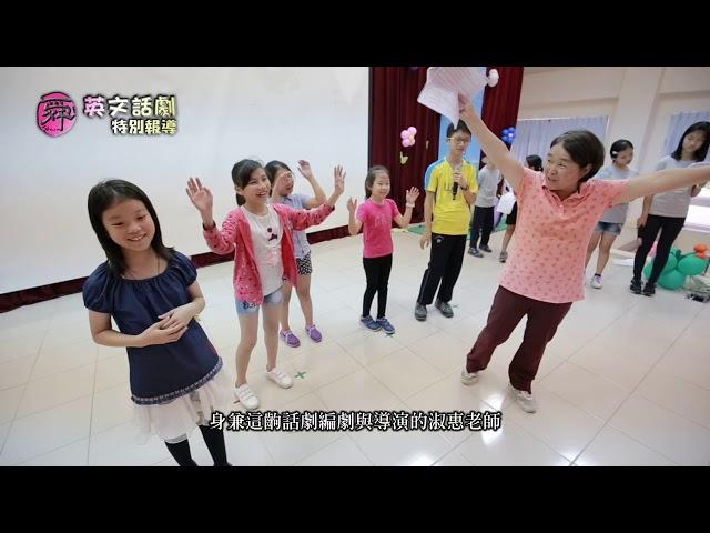《孝感動天》英文話劇特別報導