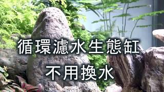 公益學堂—富哥【水陸微縮景】