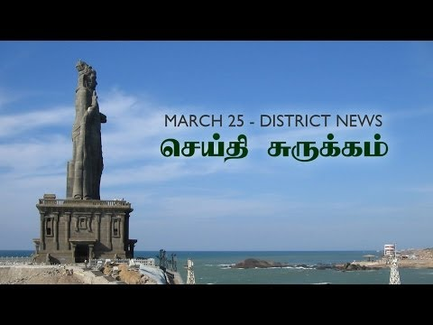 Seithi Surukkam - Tamil Nadu News (25th March) video