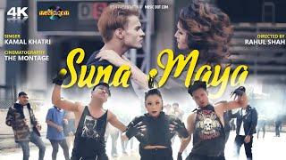 """""""SUNA MAYA"""" Kamal Khatri   Rahul Shah Ft. Vibe & Wave  (Official Music Video)"""