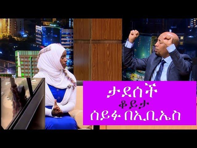 Interview With Tadeseche  Sadik - Seifu on EBS