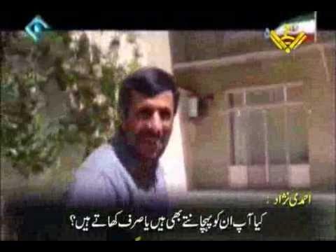 House of A MUSLIM PRESIDENT, Mahmoud Ahmadinejad - Farsi sub Urdu