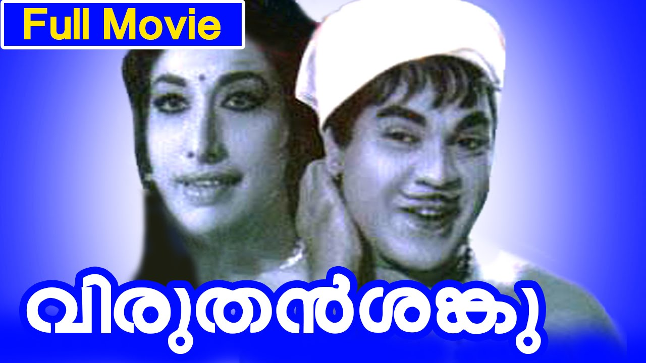 Viruthan Shanku movie scenes Malayalam Full Movie Viruthan Shanku Comedy Movie Adoor Bhasi Ambika
