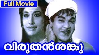 Diamond Necklace - Malayalam Full Movie | Viruthan Shanku [ വിരുതൻ ശങ്കു ] | Comedy Movie | Adoor Bhasi,  Ambika