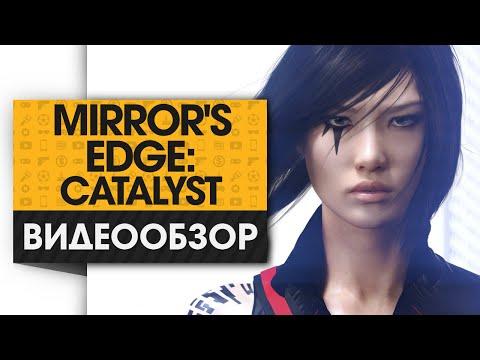 Mirror's Edge: Catalyst - Видео Обзор Моего Разочарования