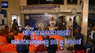 Ldp public forum at Phnom Penh 17/12/2017