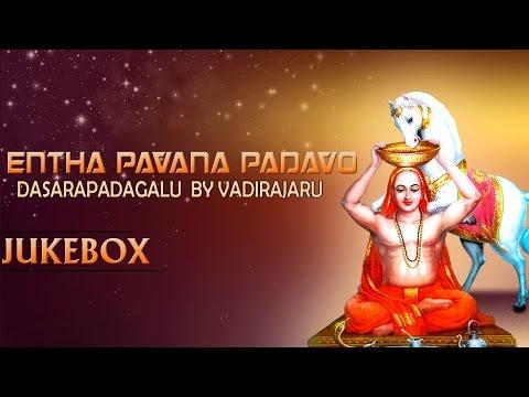 Entha Pavana Padavo    By Vadirajaru ll  Dasarapadagalu ll Kannada Devotional Songs