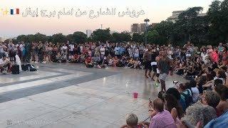 عروض الشوارع من امام برج ايفل |  FreeStyle Dance