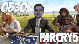 Обзор Far Cry 5 - Эволюция, Революция Или Провал ?