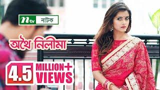 Othoi Nilima | অথৈ নিলীমা | Tanjin Tisha |  Irfan Sajjad | NTV Special Natok