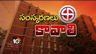 ప్రజాస్వామ్యం - ఓటింగ్ పద్దతి  | Ex MLC KS Lakshmana Rao Special Analysis On Voting System
