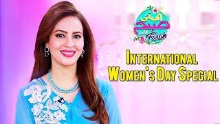 Women's day Special   Ek Nayee Subah With Farah   8 March 2019   Aplus   Sahiba, Rambo