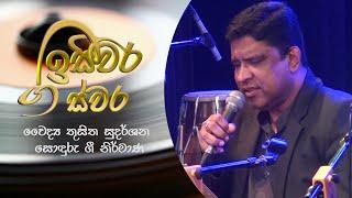 Isivara Gee Swara | Dr. Thusitha Sudarshana Soduru Gee Nirmana 28 - 02 - 2021 | Siyatha TV