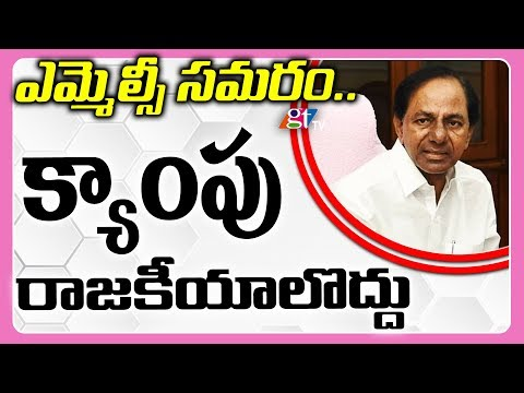 CM KCR Suggestion to TRS MLC Candidates | No Camp Politics | TRS Party | Great Telangana TV