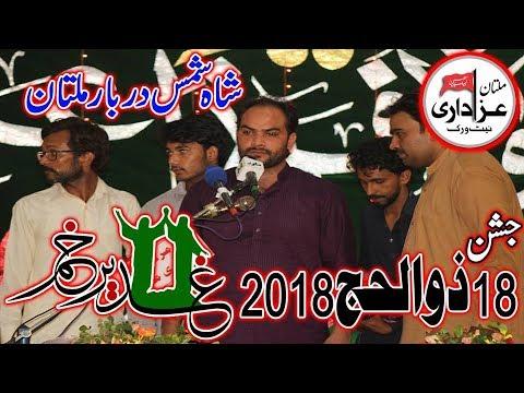 Zakir Mohsin Abbas Rukan  I Jashan Eid e Ghadeer 18 Zilhaj 2018 I Great New Qasiday I Multan