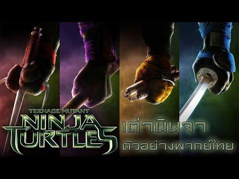 [ตัวอย่าง พากย์ไทย] Teenage Mutant Ninja Turtles