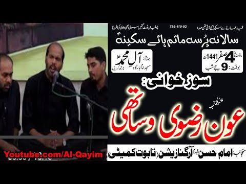 Marsiya | Own Rizvi | Shahadat Bibi Sakina S.A - 4th Safar 1441/2019 - Imam Bargah AleyMohammed