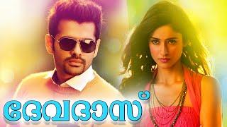 Malayalam Full Movie New Releases - Devadas - Full Length Malayalam Movie [HD]