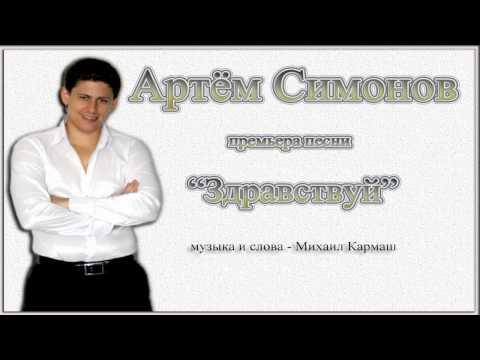 Артём Симонов Здравствуй...(аудио)