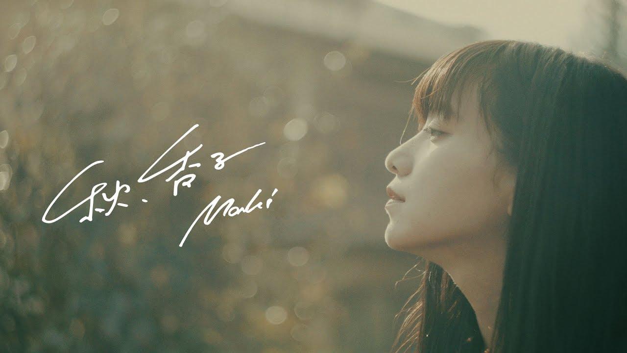 """Maki - 2ndミニアルバム 新譜「グッド・バイ」2018年11月7日発売予定 """"秋、香る""""のMVを公開 thm Music info Clip"""