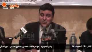 يقين | ياسر عبد العزيز : أنماط الاداء الصحفية والاعلامية الحادة واثرها في حرية الرأي والتعبير