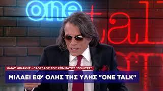 Η. Ψινάκης στο One Channel για Μάτι: Ποιος είπε ότι έχω αποτύχει;